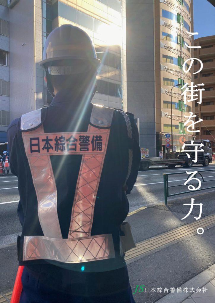 交通誘導警備スタッフ(50代・60代の元気なシニア応援中!!/武蔵野エリア)